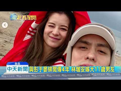 20181014中天新聞 曾和彭于晏傳緋聞4年 林珈安懷孕嫁圈外人