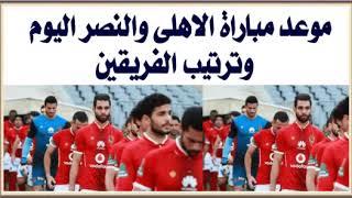 موعد مباراة الاهلى والنصر اليوم الاثنين 19-2-2018 وترتيب الفريقين ...