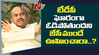 JC Diwakar Comments On Jagan's Victory..