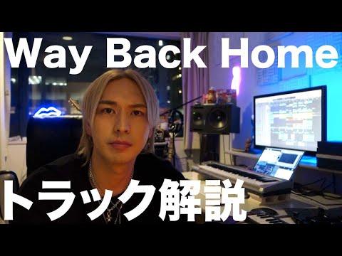 【Way Back Home × Avicii】トラック解説 ~iamSHUM MasterClass~