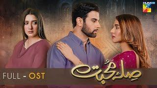 Sila E Mohabbat (OST) – Muqaddas Azeem