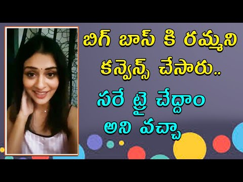 Payal Rajput about her dance performance in Bigg Boss 4