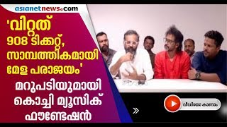 Karuna music concert controversy : Organisers gives Explanation through FB live