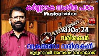 Karnataka Sangeetha Paadam 24  | Karnataka  Sangeetham Malayalam 2018 | Classical Music For Studying