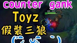 Toyz - 打野勝利方程式 反野就該偽裝成三狼