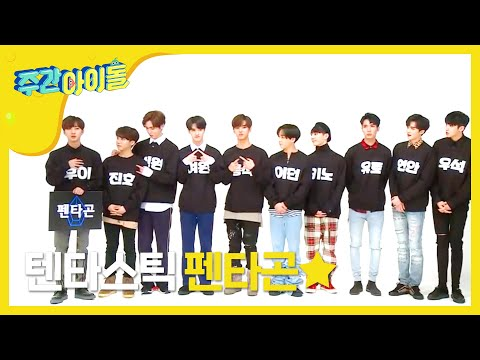 (Weekly Idol EP.288) Welcome To Weekly Idol PENTAGON