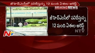 12 GHMC assistant engineers held; contractors collude..