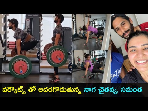 Samantha Akkineni and Naga Chaitanya GYM workout latest videos