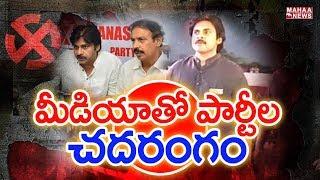 Janasena Chief Pawan Kalyan to Launch New Channel | Back Door Politics #3 | Mahaa News