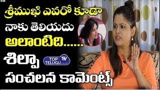 Bigg Boss 3 contestant Shilpa clarifies Sreemukhi comments..