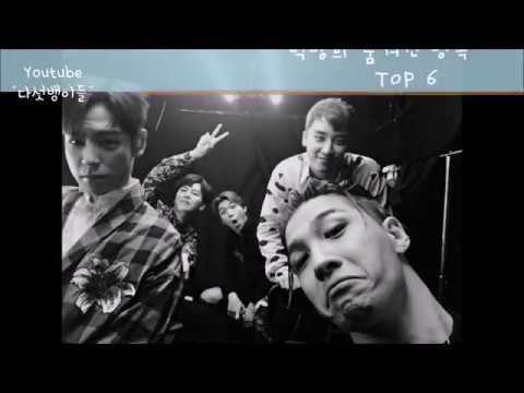빅뱅 숨겨진 명곡 TOP 6