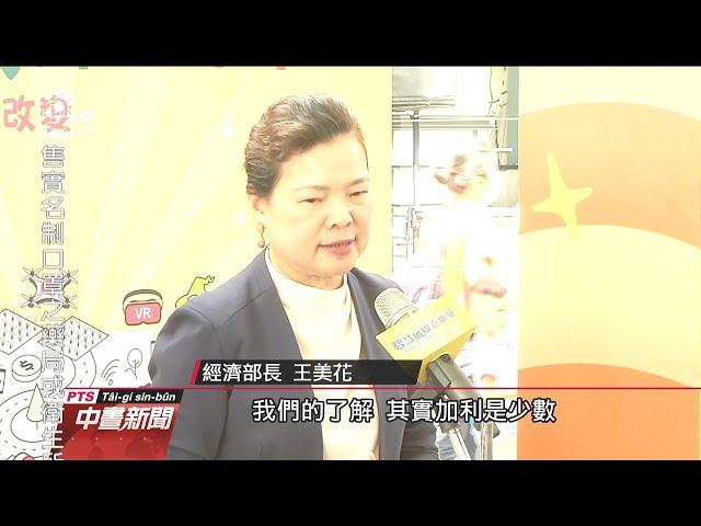 經濟部長宣布 將檢查所有口罩國家隊廠商