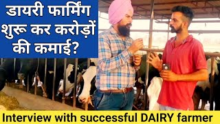 Dairy Farming: Success Story of A Dairy Farmer - From
