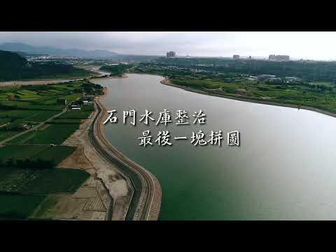 石門水庫-中庄調整池簡介   中文