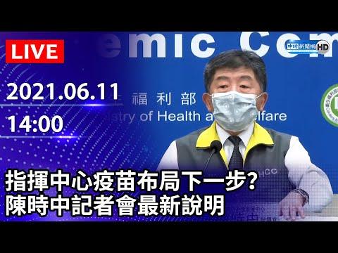 【LIVE直播】今增286例本土+24死 指揮中心疫苗布局下一步? 陳時中記者會最新說明|2021.06.11