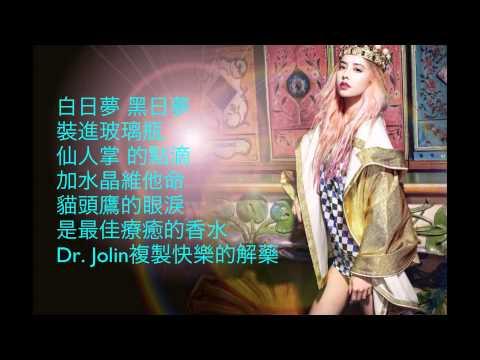 蔡依林 - Dr. Jolin 歌詞