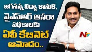 AP Cabinet approves Jagananna Vidya Kanuka, YSR Asara sche..