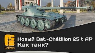 Новый Bat.-Châtillon 25 t AP как танк?