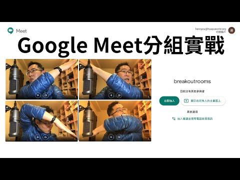 Google meet能分組嗎?是可以的。