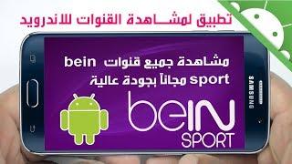 تطبيق مجاني لمشاهدة قنوات beIN SPORTS و قنوات عالمية بدون تقطيع 2017