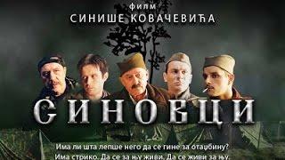 СИНОВЦИ (цео филм)