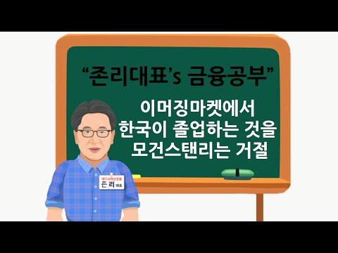 MSCI 이머징마켓 인덱스 그리고 한국