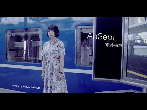 An Sept. - 最終列車 [Official Music Video]