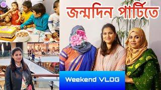 সাপ্তাহিক ছুটির দিনে জন্মদিনের দাওয়াত || WEEKEND VLOG || Bangladeshi Canadian Vlogger