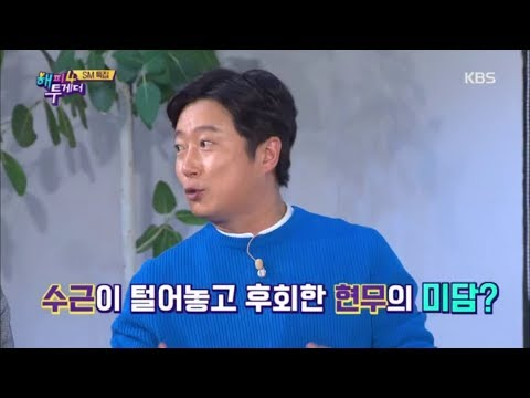 해피투게더4 Happy together Season 4 - 전현무, 이수근에게 1억 빌려줘?.20181108