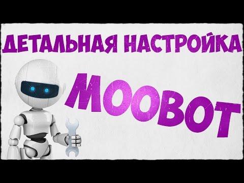 MOOBOT - ДЕТАЛЬНАЯ НАСТРОЙКА БОТА