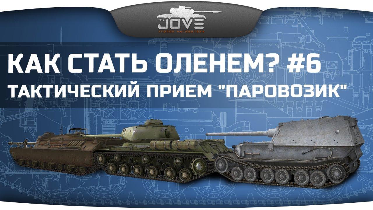 """Как Стать Оленем? #6. Тактический прием """"Паровозик""""!"""