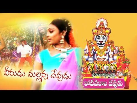 ... Mallanna - Veerudu Mallanna Devudu - Koti Varala Devudu Album Songs