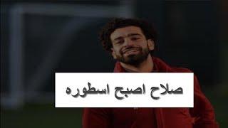 هدف محمد صلاح اليوم في مباراه ليفربول ووست بروميتش يجعله مع الكبار ...