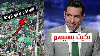 بكاء ابو تريكة بعد هتاف جماهير الجزائر له في اخر لق ...