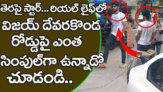 Exclusive Video: Vijay Devarakonda Spotted On Road | Latest Videos | Friday Poster