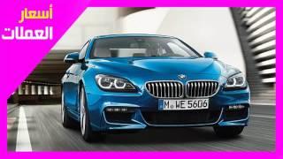 سعر سيارة بي ام دبليو BMW الفئة السادسة 2017     -