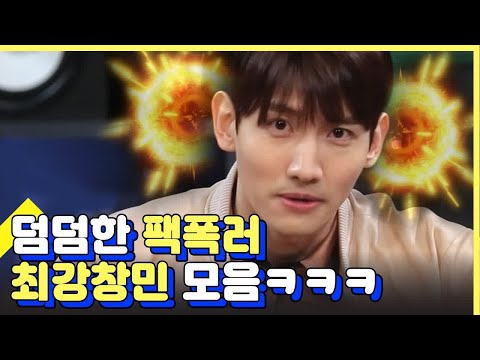 (ENG SUB) Changmin's Life Bar Moments Compilation | Life Bar | Mix Clip