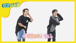 [Weekly Idol] 은혁X동해의 K-POP 듀오 퍼포먼스ver. 랜덤 플레이 댄스★ l EP.475 (ENG/CHN)