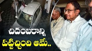 Women Behind Former Finance Minister P Chidambaram Capture..