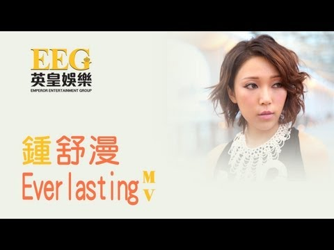 鍾舒漫《Everlasting》OFFICIAL官方完整版[LYRICS][HD][MV]
