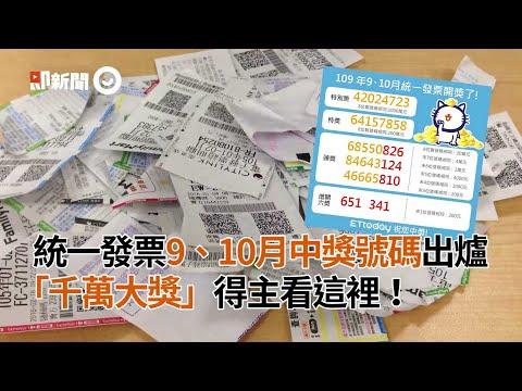 統一發票9、10月中獎號碼出爐 「千萬大獎」得主看這裡 生活 看新聞