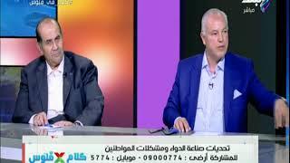 جمال الليثى : أطالب وزارة الصحة سرعة تسجيل الدواء للقضاء على أزمة ...