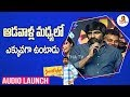 Ravi Teja  Speech @ Nela Ticket Audio Launch