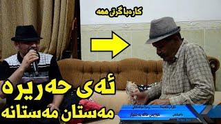 Aram Shaida W Raza Julakany 2017 ( Ay 7arira + Mastan Mastana ) Danishtny Kozhiny Xala Bakhtyar