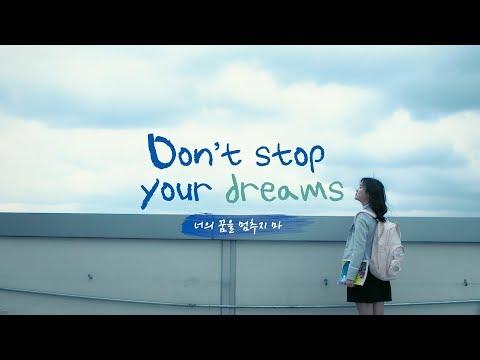 하이큐티(HI CUTIE) - Don't stop your dreams 너의 꿈을 멈추지마 (지치고 힘들때 학생 들이 듣는 노래) Feat. Degalo