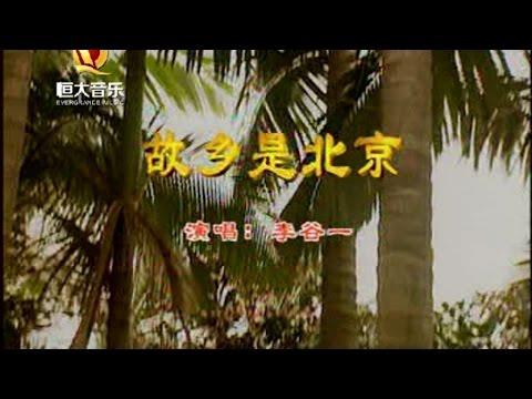 李谷一 - 故乡是北京