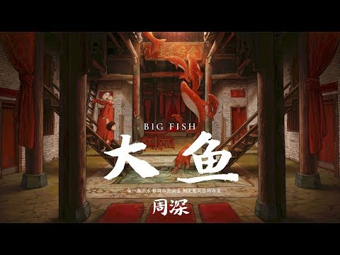 【HD】周深 - 大魚 [歌詞字幕][動畫電影《大魚海棠》印象曲][完整高清音質] Big Fish & Begonia Theme Song (Zhou Shen - Big Fish)