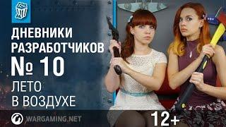 Дневники разработчиков №10