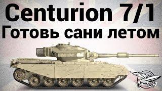 Centurion Mk. 7/1 - Готовь сани летом