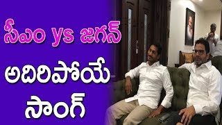 Ys Jagan Song | Ys Jagan And Prashant |Ap Elections | Ycp |  TFCCLIVE